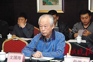 Tsinghua-professor-wenguowei