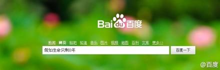 Baidu question.