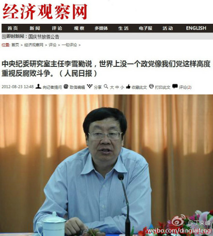 Li Xueqin speaks about the Party's anti-corruption campaigns.