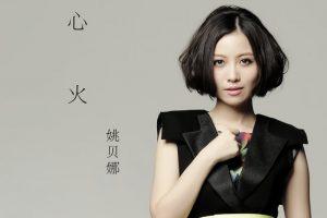 Yao Beina 01