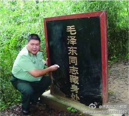 Mao-zedong-secret-hideout-maos-grandson-mao-xinyu