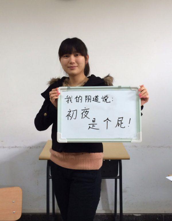 beijing-female-student-vagaina-says-bfsu-07