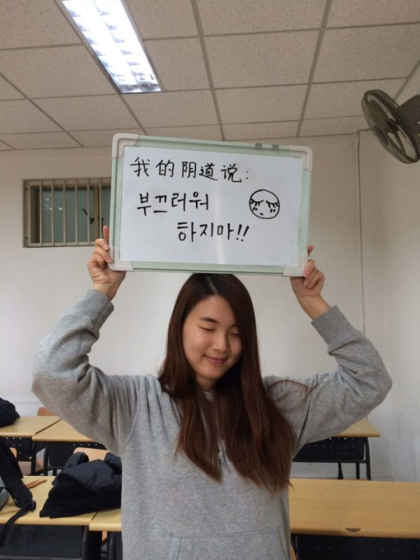 beijing-female-student-vagaina-says-bfsu-12
