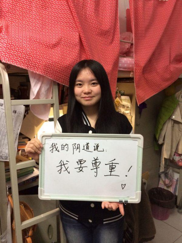 beijing-female-student-vagaina-says-bfsu-14