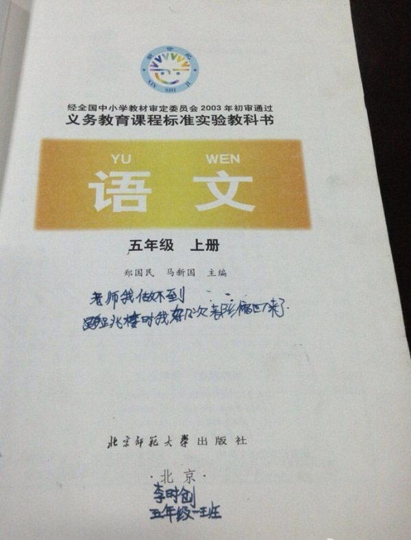 Junjun's Chinese textbook.