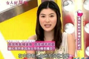 "Taiwanese woman on TV shows says: ""In China, there is a place called mother's cunt..."""