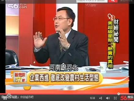 Taiwan TV show on Henan and Hebei.