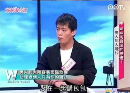 Taiwan TV show on mainland girls.