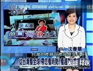 Taiwan TV show on mainland moms.