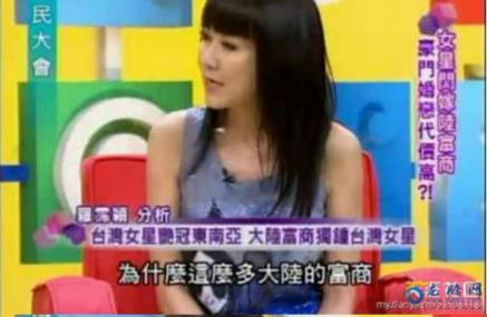 Taiwan TV show on Taiwanese girls.