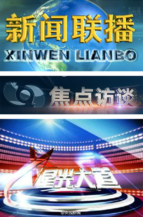 """CCTV's """"Xinwen Lianbo"""", """"Topics in Focus"""", and """"Avenue of the Stars"""" rank 1st, 2nd, and 3rd in television program satisfaction ratings."""