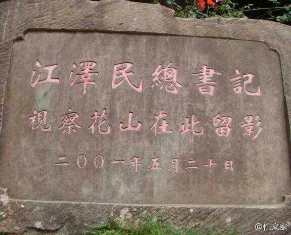 Secretary Jiang Zemin took photo here during inspection of flower mountain