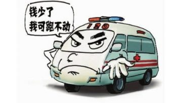 Chinese ambulance cartoon: Ambulance won't move without money.