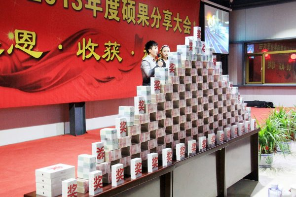 china-henan-real-estate-year-end-party-bonuses-prizes-01