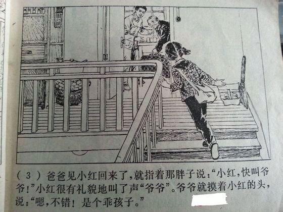 cultural-revolution-red-guard-comic-book-propaganda-05
