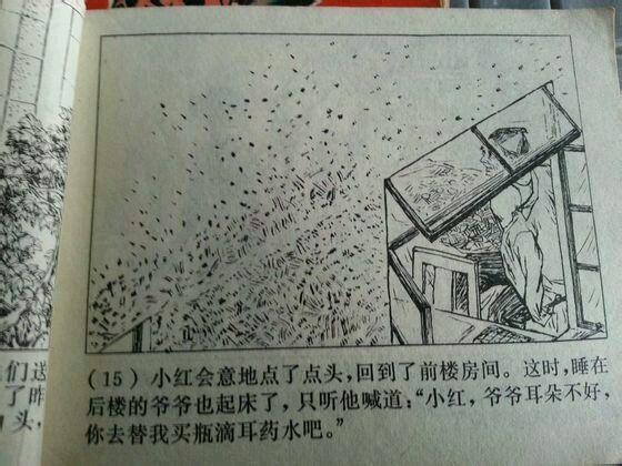 cultural-revolution-red-guard-comic-book-propaganda-17