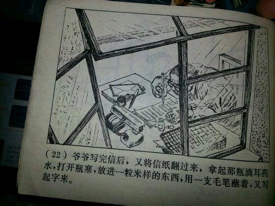 cultural-revolution-red-guard-comic-book-propaganda-24