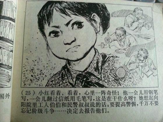 cultural-revolution-red-guard-comic-book-propaganda-27