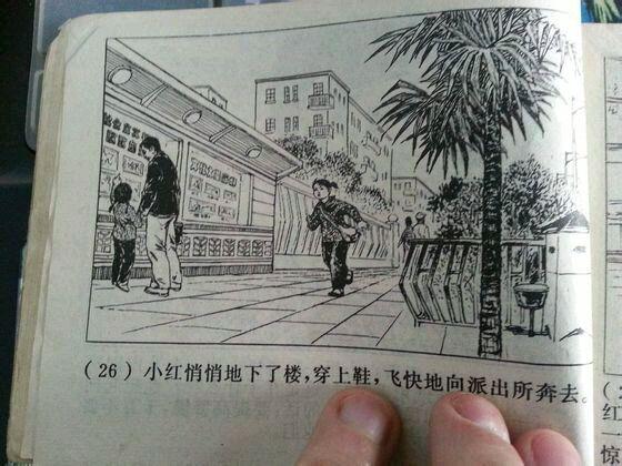cultural-revolution-red-guard-comic-book-propaganda-28