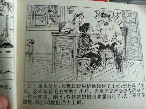 cultural-revolution-red-guard-comic-book-propaganda-29