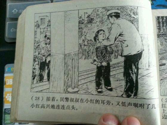 cultural-revolution-red-guard-comic-book-propaganda-30