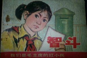 """Battle of Wits"" - Red Guard propaganda graphic novel from 1976 Communist China."