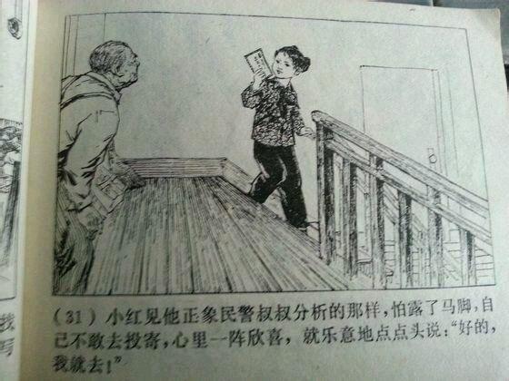 cultural-revolution-red-guard-comic-book-propaganda-33