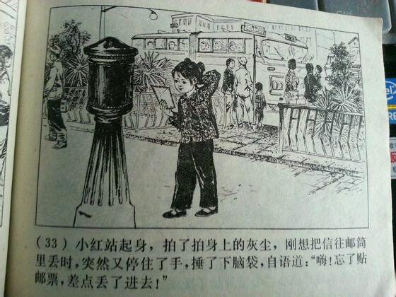 cultural-revolution-red-guard-comic-book-propaganda-35