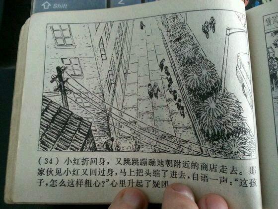 cultural-revolution-red-guard-comic-book-propaganda-36