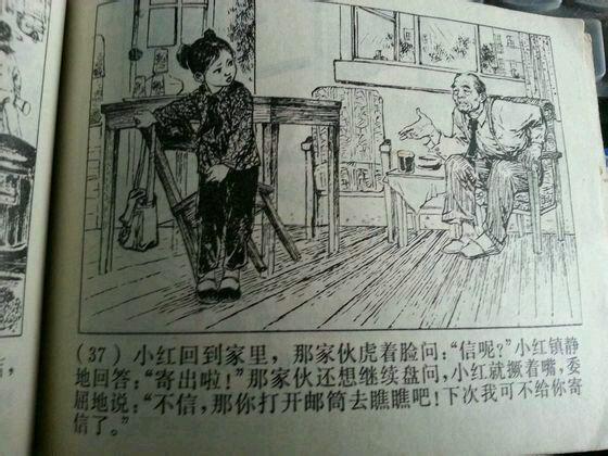 cultural-revolution-red-guard-comic-book-propaganda-39