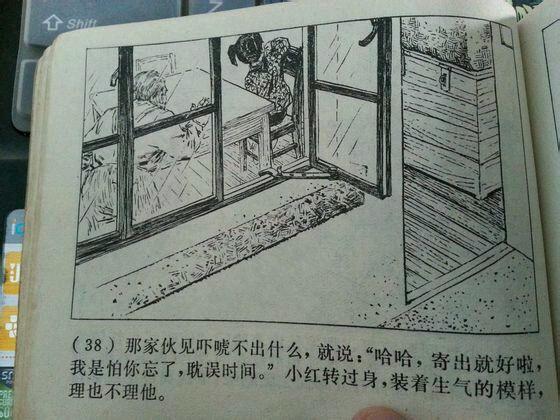 cultural-revolution-red-guard-comic-book-propaganda-40