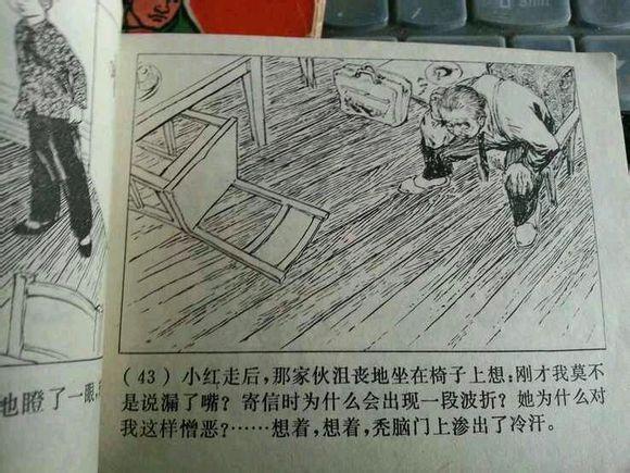 cultural-revolution-red-guard-comic-book-propaganda-45