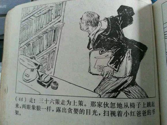 cultural-revolution-red-guard-comic-book-propaganda-46