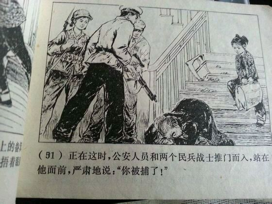 cultural-revolution-red-guard-comic-book-propaganda-53