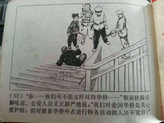 cultural-revolution-red-guard-comic-book-propaganda-54