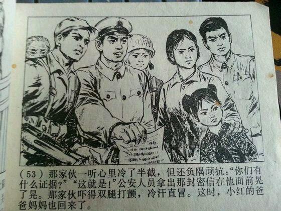cultural-revolution-red-guard-comic-book-propaganda-55