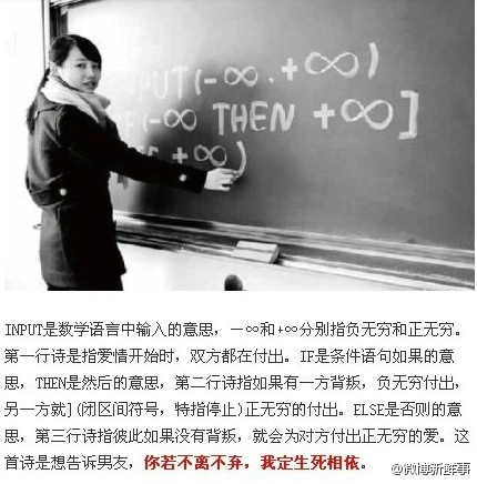 Chinese university student Wu Huajie uses mathematics to express her love to her boyfriend.