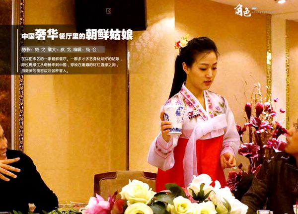 north-korean-girls-in-chinese-restaurant-01
