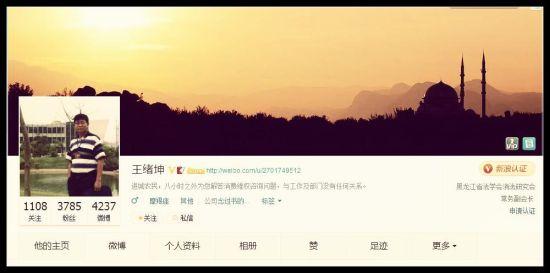 Wang Xukun's Weibo