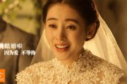 Baihe TV commercial, granddaughter in wedding dress with husband visits grandmother on hospital bed to tell her she has gotten married.