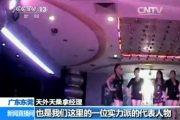 china-dongguan-prostitution-crackdown-raids-after-cctv-expose-42
