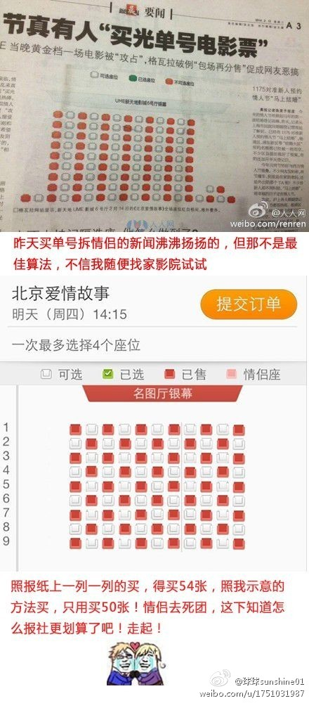 lonely-chinese-man-buys-movie-tickets-for valentines-day-2