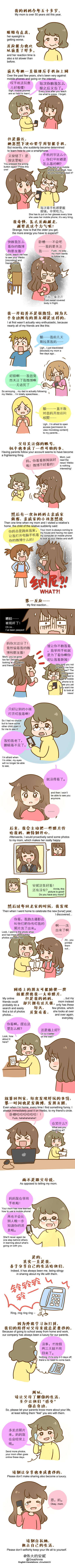 mom-learns-mobile-phone-chinese-comic-strip-english-translation