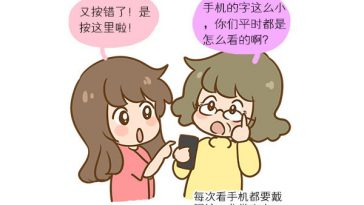 Chinese comic/cartoon strip: Mom learns how to use mobile phone.