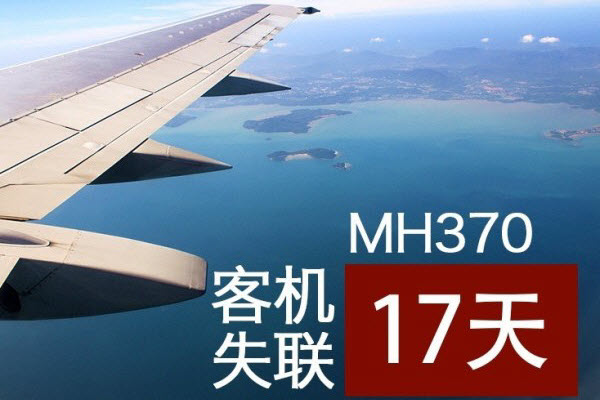 Malaysia Airlines Flight MH370 Missing 17 Days.