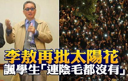 Li Ao has criticized the Sunflower Movement students on Weibo, and mocked the students for not having a single