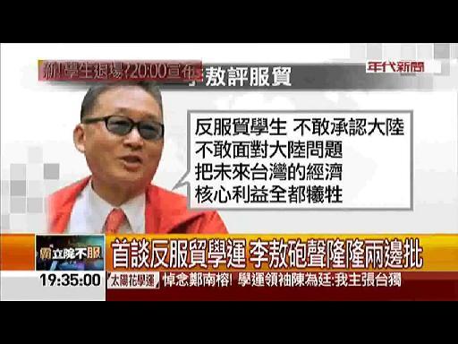 Li-Ao-tv-commentary-01.jpg