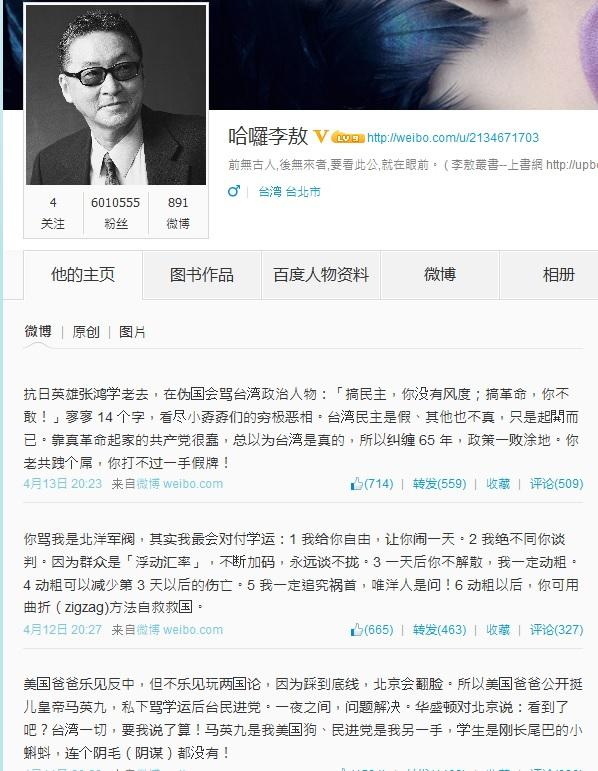 Li Ao's Weibo page, featuring the Weibo posts mocking the Taiwan student protesters.