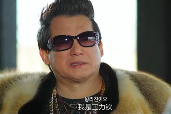 "Chinese ""tuhao"" (nouveau riche) as portrayed in Korean TV dramas."