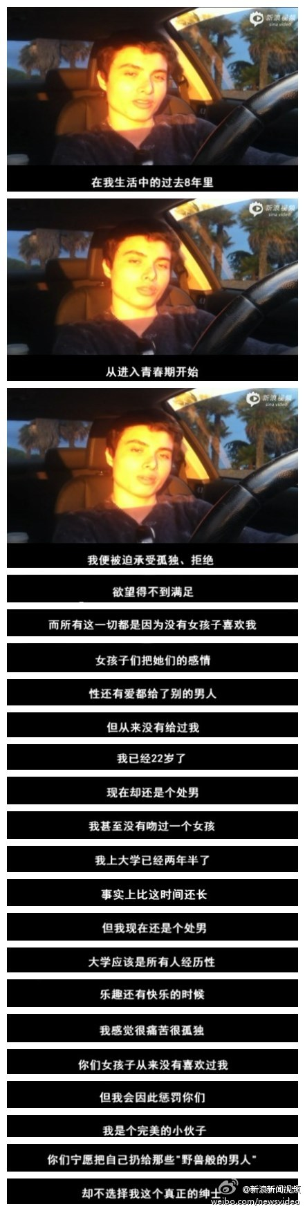 Chinese subtitles of Elliot Rodger's Retribution video.